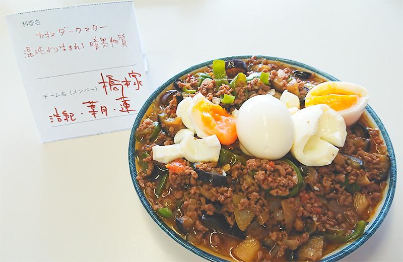 第1回料育ワークショップの料理(チーム橋本家)